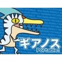 ■週刊ギアノスPortable!
