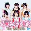Video search by keyword A応P - 【A応Pのネバ動S The GOLDEN!!】