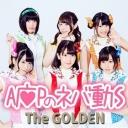 キーワードで動画検索 A応P - 【A応Pのネバ動S The GOLDEN!!】