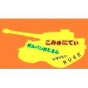 ガルパンおじさん is GOD 休日=my friend