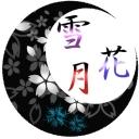 雪月花Community