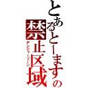 ☠禁止区域(デンジャーゾーン)☠