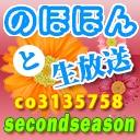 ☆のほほん♪と生放送☆2nd