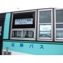 人気の「公式が病気」動画 8,308本(2) -沿岸バス