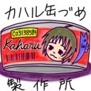 カハルの缶づめ