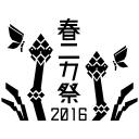 春ニカ祭2016ロゴ