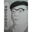 雑談or漫画作業