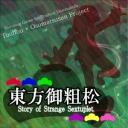 東方御粗松 ~ Story of Strange Sextuplet.