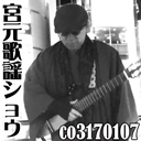 人気の「弾き語り」動画 9,980本 -宮元たかし