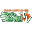【JFL】ヴァンラーレ八戸 サッカー中継