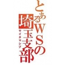 WS埼玉支部