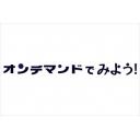 C9 オンデマンドちゃんねる.com