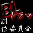 【BLドラマ制作委員会】放送部