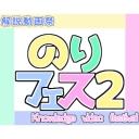 解説動画祭~のりフェス2~