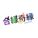 Video search by keyword 紙 - 合縁奇縁