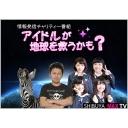 アイドルが地球を救う!? 渋谷マックスTVのコミュニティ(^◇^)