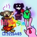 闇鍋☆コラボ