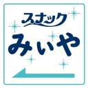 スナック みぃや~myyyaの成長を見守る会~