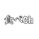 食べ頃旬太郎ch