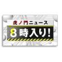 虎ノ門ニュース 8時入り!?