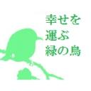 鳥王の鳥箱放送局(任せろ)