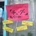 人気の「手塚治虫」動画 858本 -Jリーグについて話す100の方法