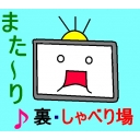 人気の「企画会議」動画 33本 -また~り♪裏・しゃべり場