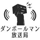 ダンボールマン放送局