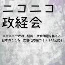 ニコニコ政経会・にっころコミュ/動画告知/稀に雑談配信(非公式)