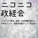 ニコニコ政経会/動画告知/ブログ/稀に雑談配信(非公式)