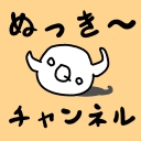 \(゜Q 。)ノぬっき~チャンネル