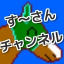 す~さんチャンネル