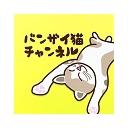 バンザイ寝野良猫チャンネル