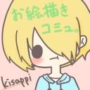 kisappiがお絵かきするだけ。