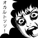 日吉坂オカルト研究会