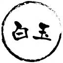 キーワードで動画検索 白玉 - 遊び人(見習い)白玉