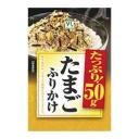 人気の「タマゴ」動画 848本 -たっぷり!50g たまごふりかけ