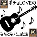 ギター -ポチョLOVEのなんとなく生放送