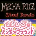 MECHA Ritz/ももいろアンダーグラウンド 非公式ファンクラブ