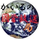 【魁流】國営放送局