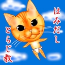 Video search by keyword ぬこ - KAITOとにゃんこはすきですか?