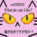 猫が好きですが何か?