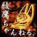 キーワードで動画検索 ビビリ - 綾鷹ちゃんねるっ♪
