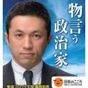 次世代の党 -日本のこころを大切する党 井桁まこと