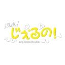 人気の「拡散希望」動画 7,096本 -新じぇるの!の信じるの!