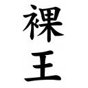 人気の実況プレイ動画動画 2,061,021本 -大内裏高校柔道部 後援会