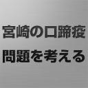 宮崎の口蹄疫問題を考える