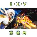 ザキ(E・X・∀)の気ままな放送局