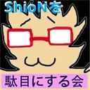 ShioNを駄目にする会(´・ω・`)