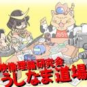 人気の「VOCALOID-PV」動画 10,386本 -うしなま道場